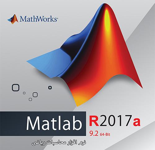 دوره آموزشی جامع نرم افزار   MATLAB 2017