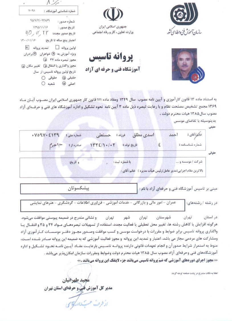 مجوز رسمی سازمان فنی و حرفه ای کشور