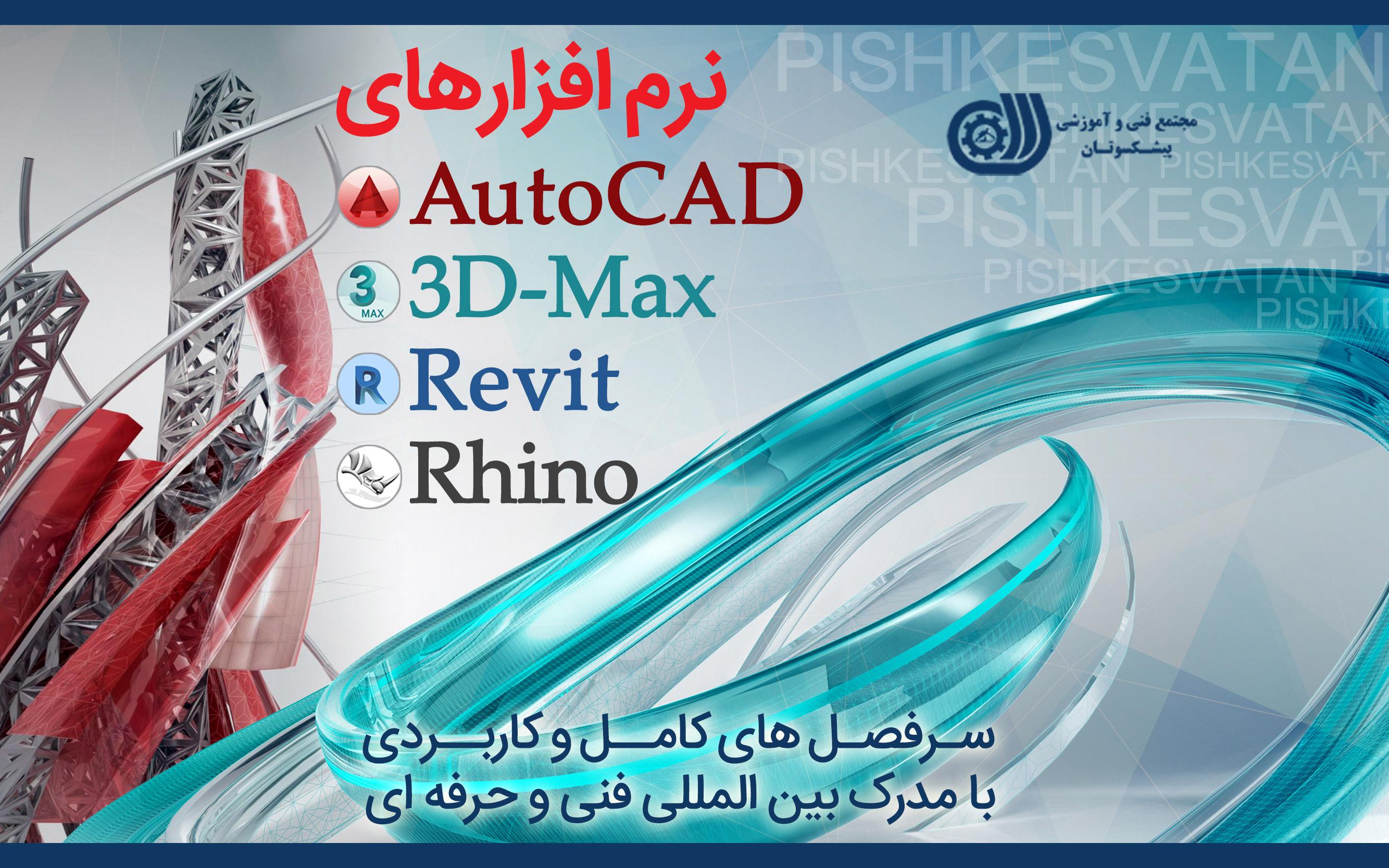 آموزش AutoCAD آموزش 3dmax آموزش Revit