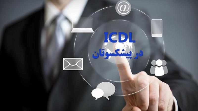 دپارتمانICDL-ICT آموزش ICDL آموزش اکسلExcel آموزش Word آموزش تایپ تند و سریع