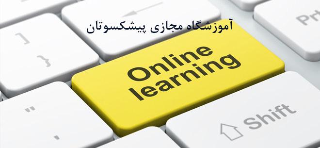 آموزش آنلاین آموزش مجازی با مدرک معتبر