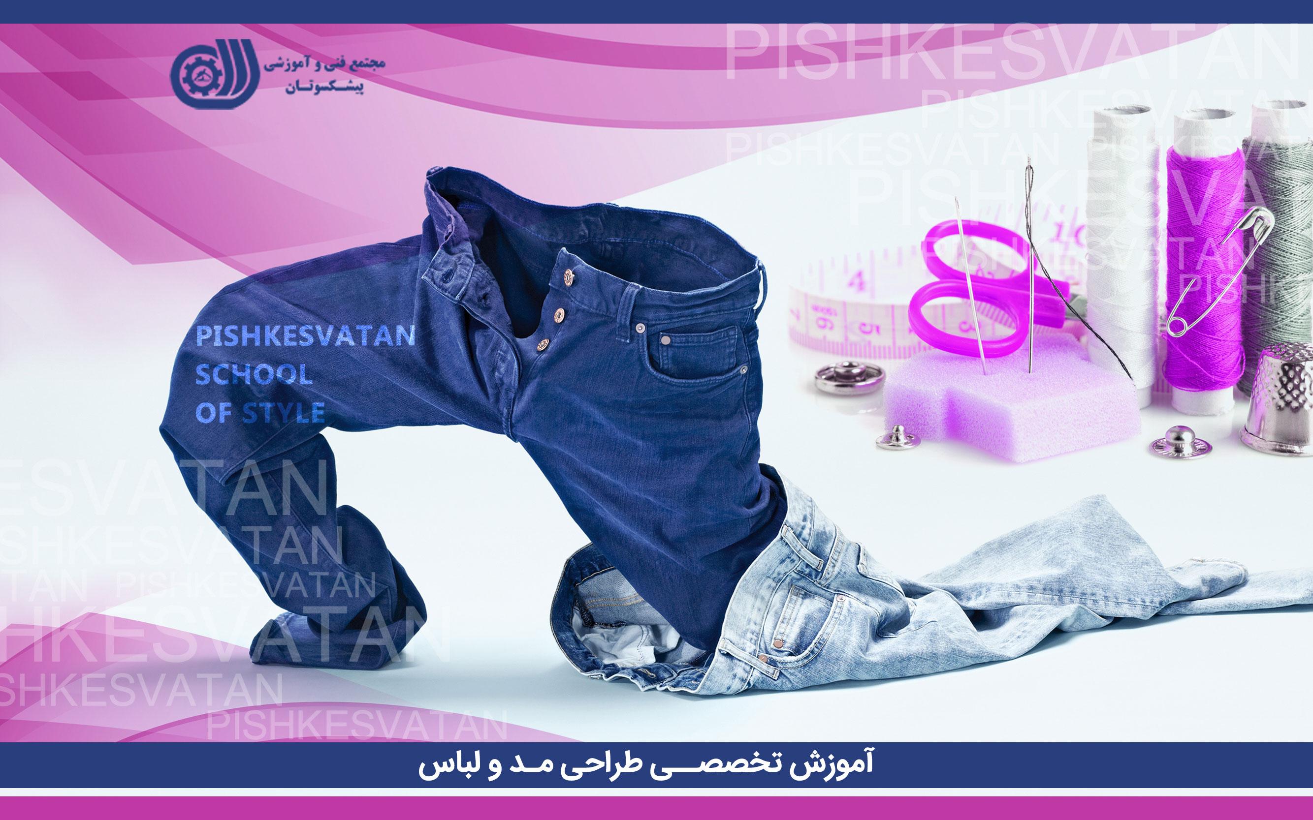 دوره آموزش کاربردی طراحی مد و آموزش طراحی لباس